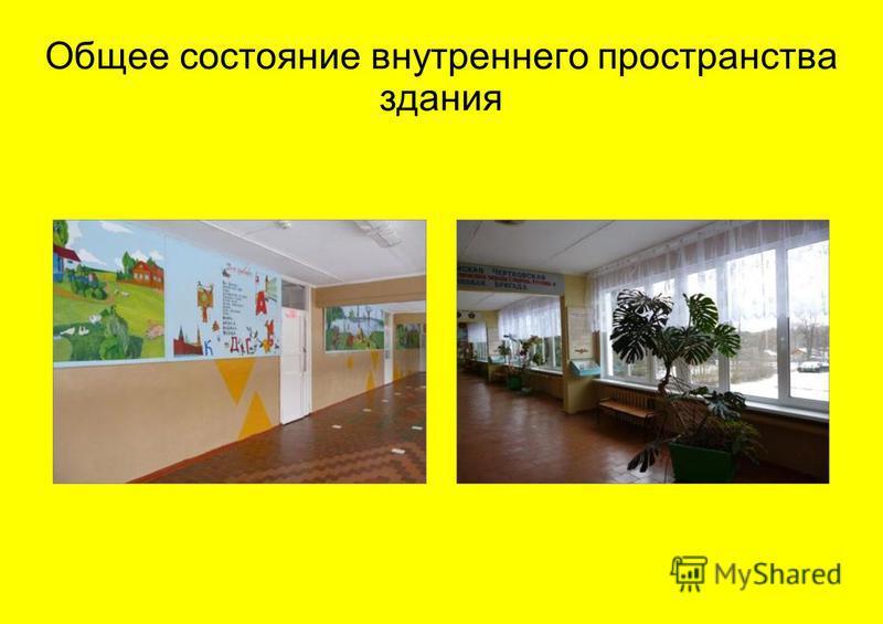 Общее состояние внутреннего пространства здания