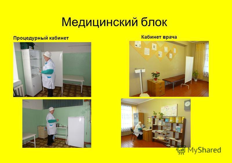 Медицинский блок Процедурный кабинет Кабинет врача