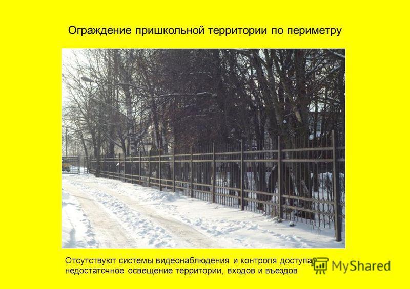 Ограждение пришкольной территории по периметру Отсутствуют системы видеонаблюдения и контроля доступа, недостаточное освещение территории, входов и въездов