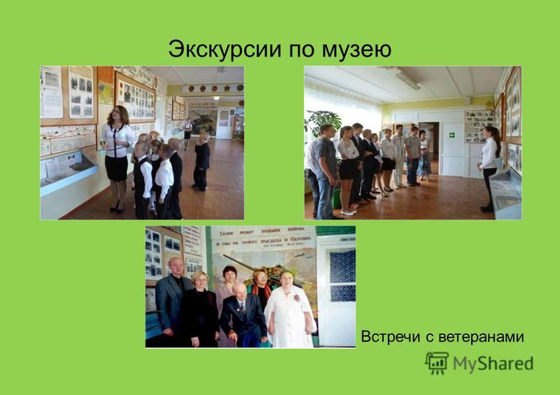 Экскурсии по музею Встречи с ветеранами