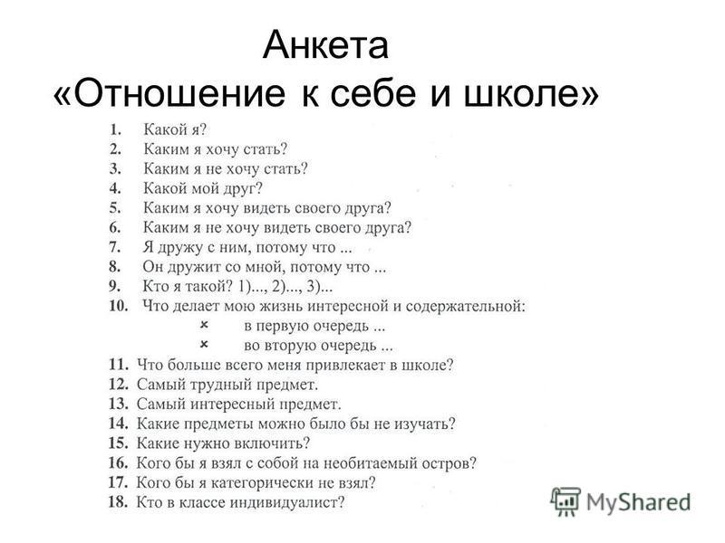 Анкета «Отношение к себе и школе»