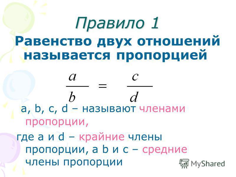 Правило 1 Равенство двух отношений называется пропорцией a, b, c, d – называют членами пропорции, где a и d – крайние члены пропорции, а b и c – средние члены пропорции