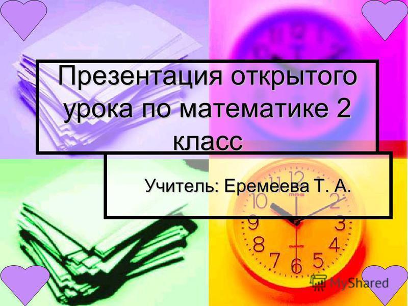 Презентация открытого урока по математике 2 класс Учитель: Еремеева Т. А.