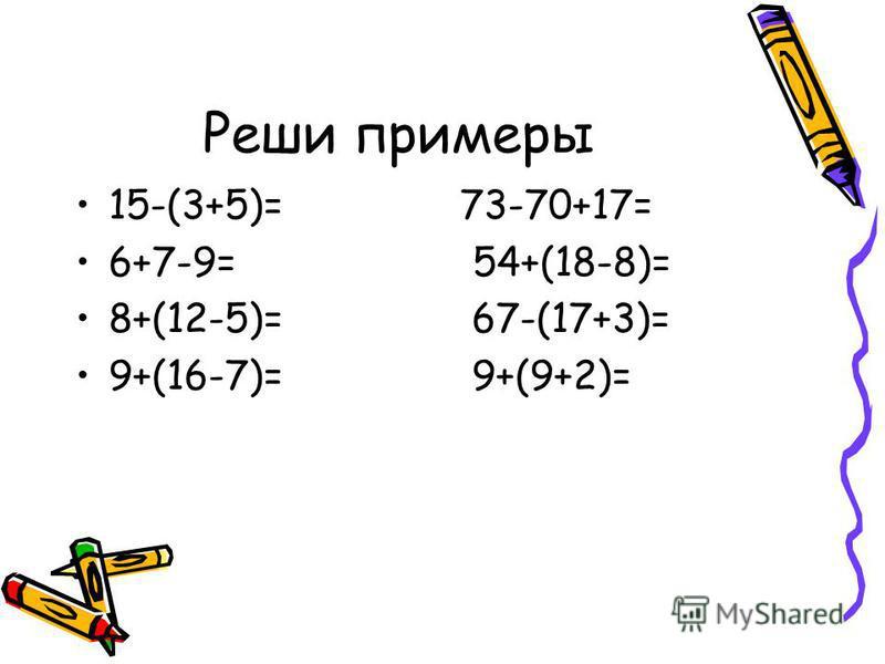 Реши примеры 15-(3+5)= 73-70+17= 6+7-9= 54+(18-8)= 8+(12-5)= 67-(17+3)= 9+(16-7)= 9+(9+2)=