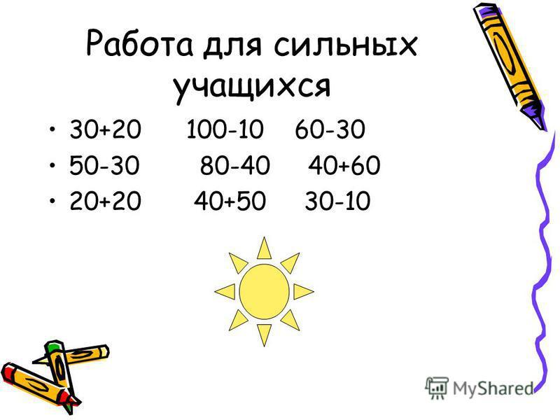 Работа для сильных учащихся 30+20 100-10 60-30 50-30 80-40 40+60 20+20 40+50 30-10