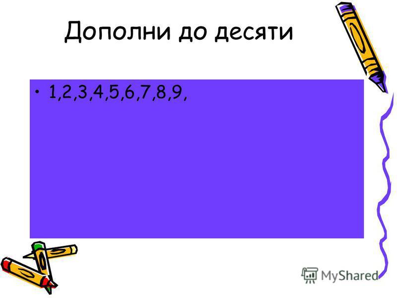 Дополни до десяти 1,2,3,4,5,6,7,8,9,