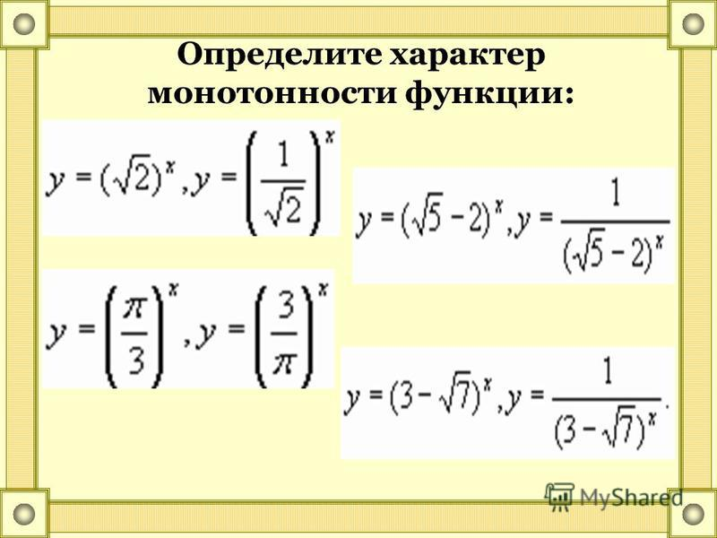 Определите характер монотонности функции: