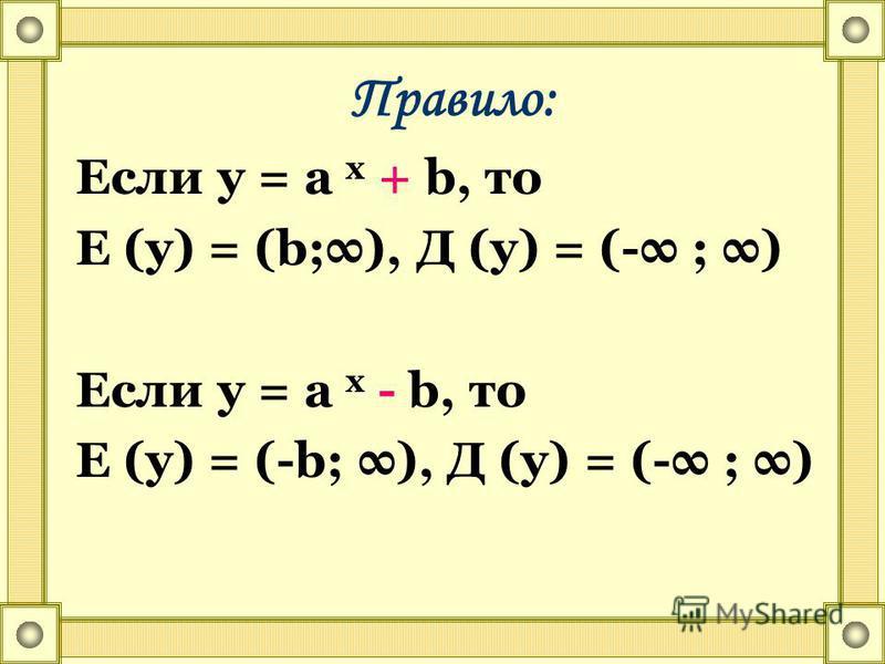 Правило: Если у = а x + b, то Е (у) = (b;), Д (у) = (- ; ) Если у = а x - b, то Е (у) = (-b; ), Д (у) = (- ; )