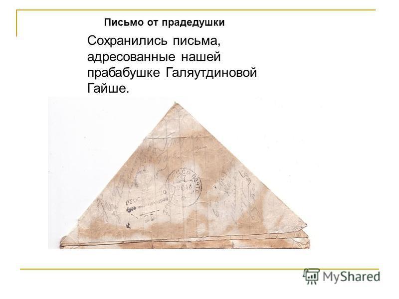 Письмо от прадедушки Сохранились письма, адресованные нашей прабабушке Галяутдиновой Гайше.