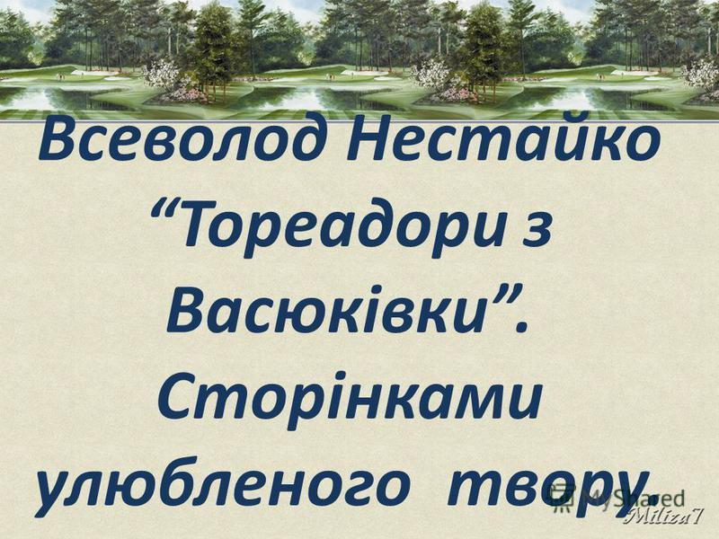 Всеволод Нестайко Тореадори з Васюківки. Сторінками улюбленого твору.