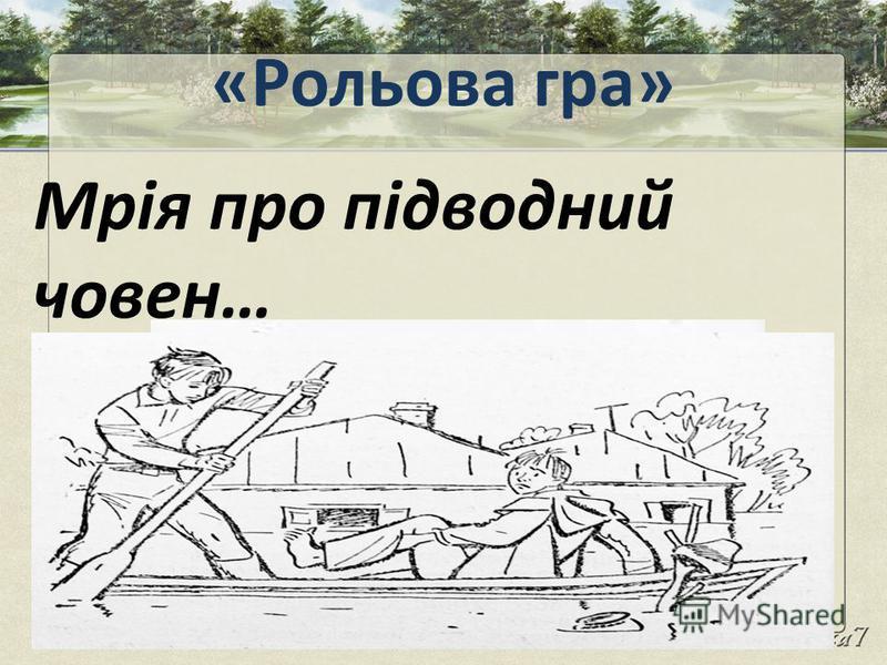 «Рольова гра» Мрія про підводний човен…