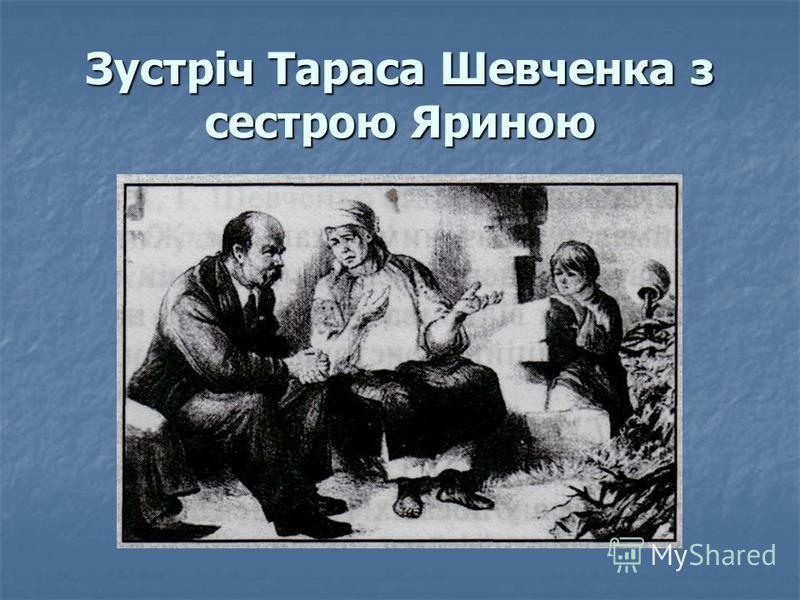 Зустріч Тараса Шевченка з сестрою Яриною