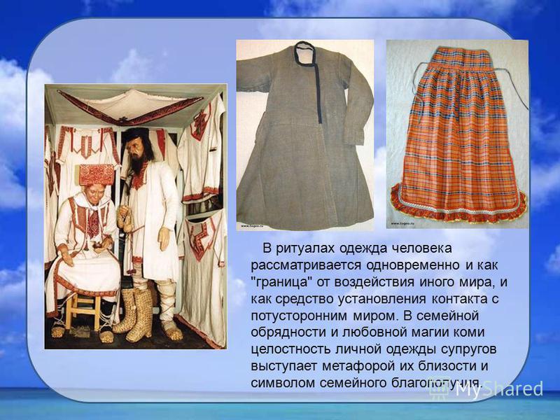 В ритуалах одежда человека рассматривается одновременно и как