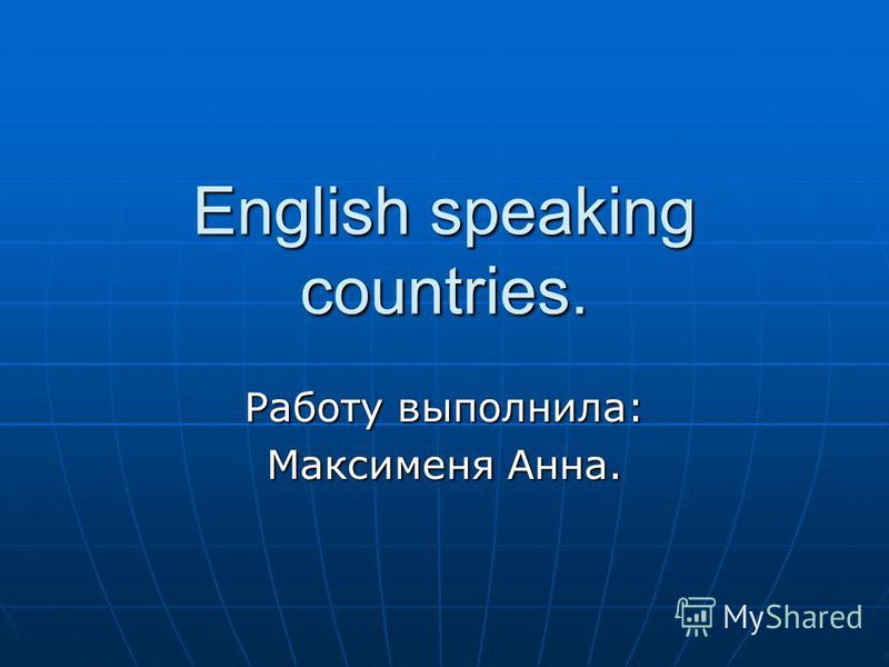 English speaking countries. Работу выполнила: Максименя Анна.