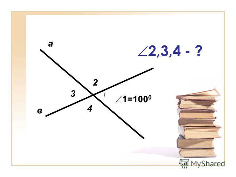 2,3,4 - ? а в 1=100 0 2 3 4