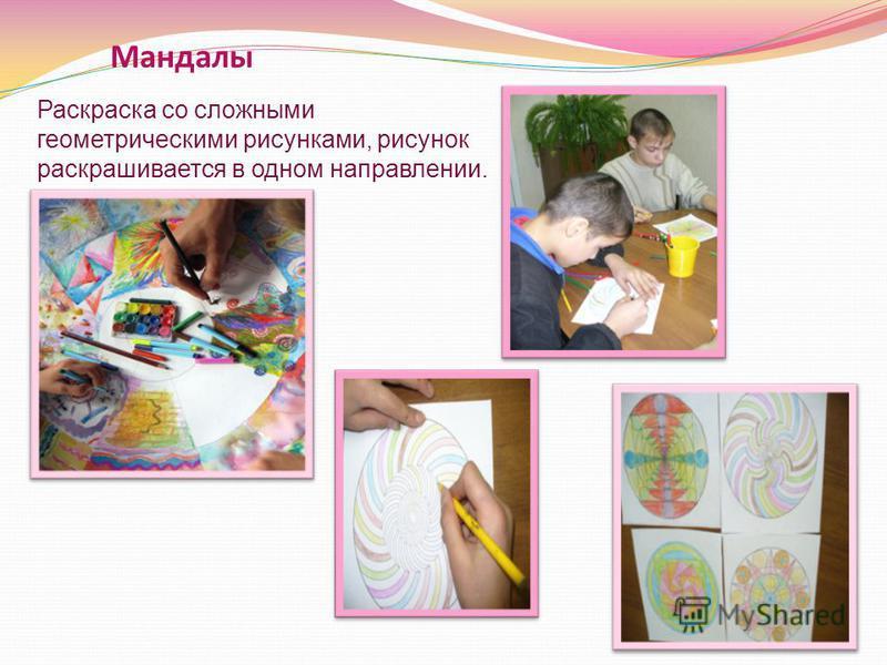 Мандалы Раскраска со сложными геометрическими рисунками, рисунок раскрашивается в одном направлении.