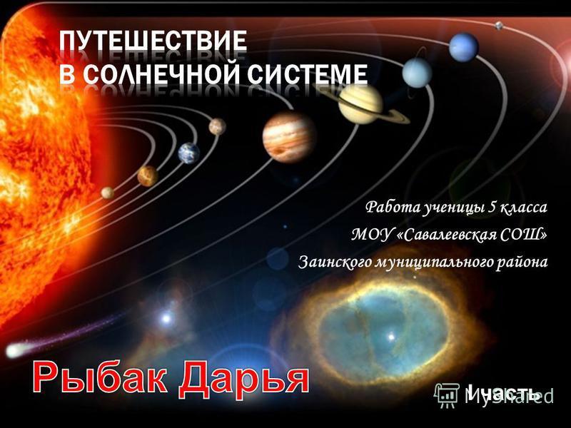 Работа ученицы 5 класса МОУ «Савалеевская СОШ» Заинского муниципального района I часть