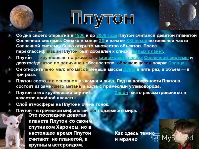 Со дня своего открытия в 1930 и до 2006 года Плутон считался девятой планетой Солнечной системы. Однако в конце XX и начале XXI веков во внешней части Солнечной системы было открыто множество объектов. После переклассификации Плутон был добавлен к сп