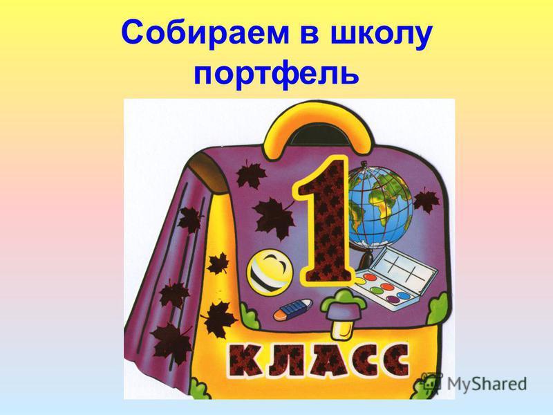 Собираем в школу портфель