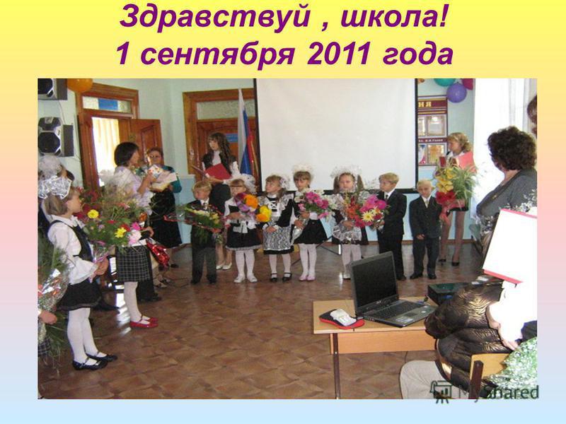 Здравствуй, школа! 1 сентября 2011 года
