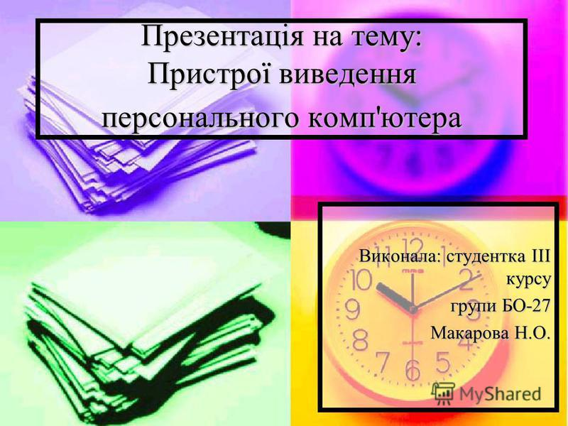 Презентація на тему: Пристрої виведення персонального комп'ютера Виконала: студентка ІІІ курсу групи БО-27 Макарова Н.О.
