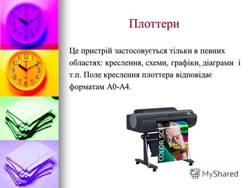 Плоттери Це пристрій застосовується тільки в певних областях: креслення, схеми, графіки, діаграми і т.п. Поле креслення плоттера відповідає форматам А0-А4.