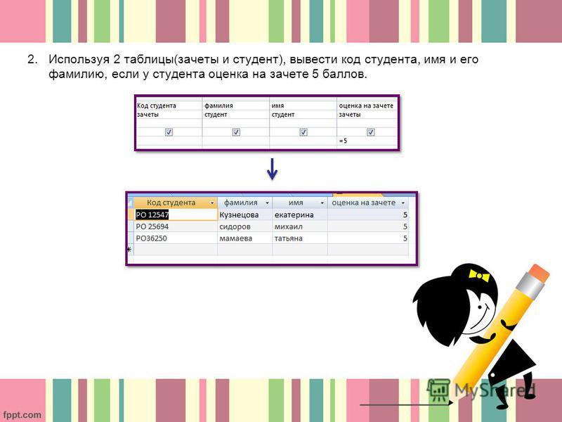 2. Используя 2 таблицы(зачеты и студент), вывести код студента, имя и его фамилию, если у студента оценка на зачете 5 баллов.