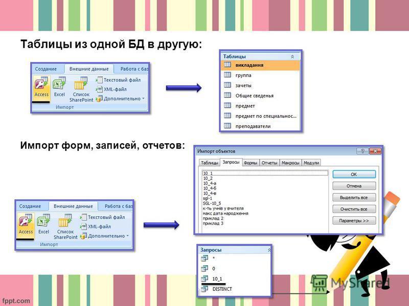 Таблицы из одной БД в другую: Импорт форм, записей, отчетов: