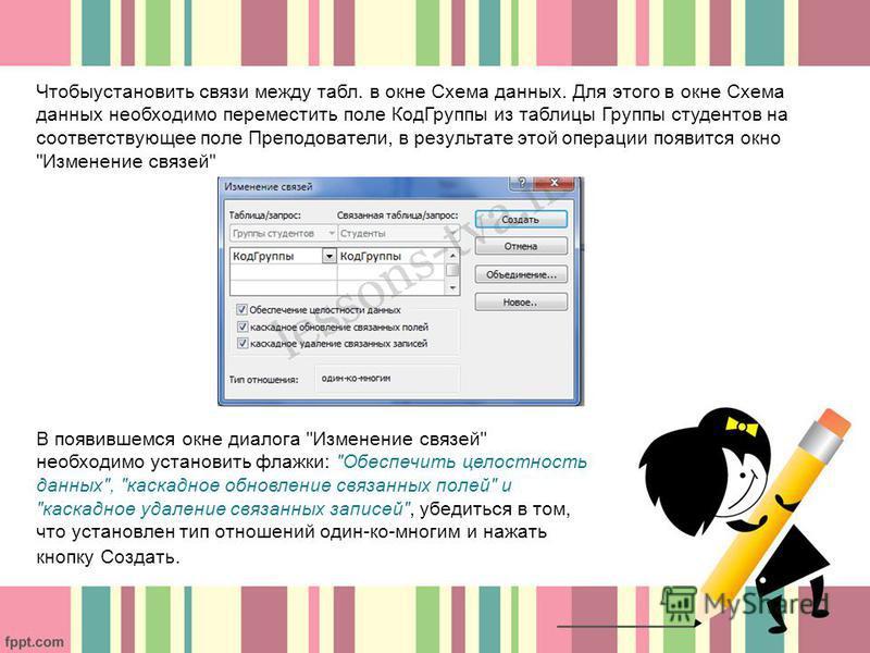 Чтобыустановить связи между табл. в окне Схема данных. Для этого в окне Схема данных необходимо переместить поле Код Группы из таблицы Группы студентов на соответствующее поле Преподователи, в результате этой операции появится окно