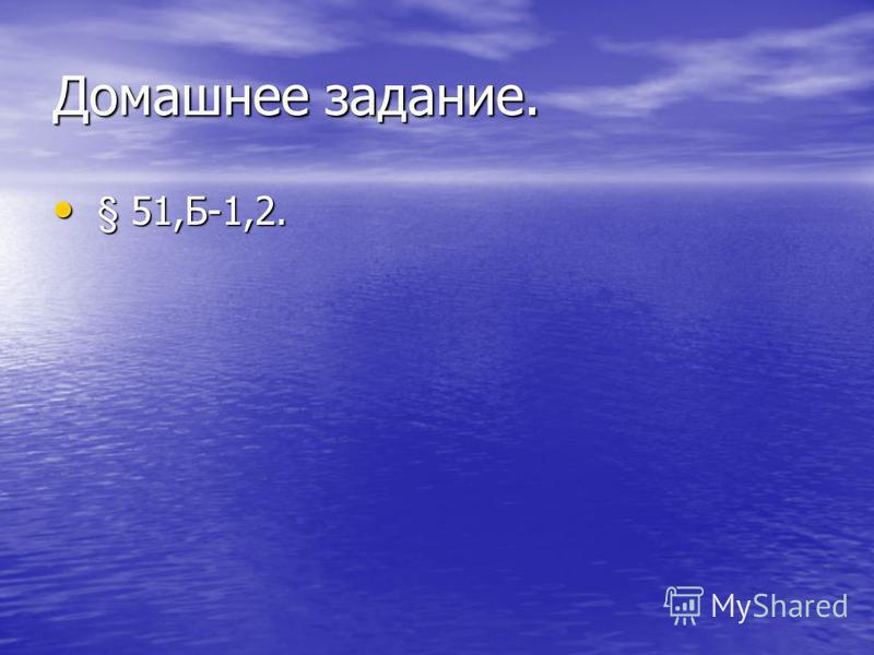 Домашнее задание. § 51,Б-1,2. § 51,Б-1,2.
