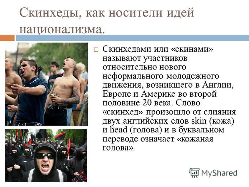 Экстремизм – это: б) пропаганда и публичное демонстрирование нацистской атрибутики или символики либо атрибутики или символики, сходных с нацистской атрибутикой или символикой до степени смешения; в) публичные призывы к осуществлению указанной деятел