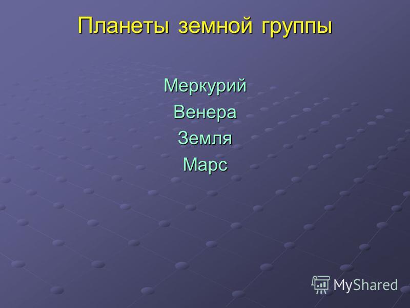 Планеты земной группы Меркурий ВенераЗемля Марс