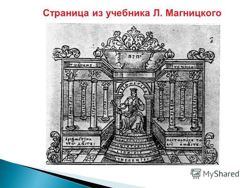 Страница из учебника Л. Магницкого