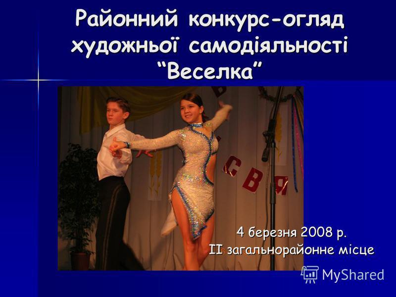 Районний конкурс-огляд художньої самодіяльності Веселка 4 березня 2008 р. ІІ загальнорайонне місце