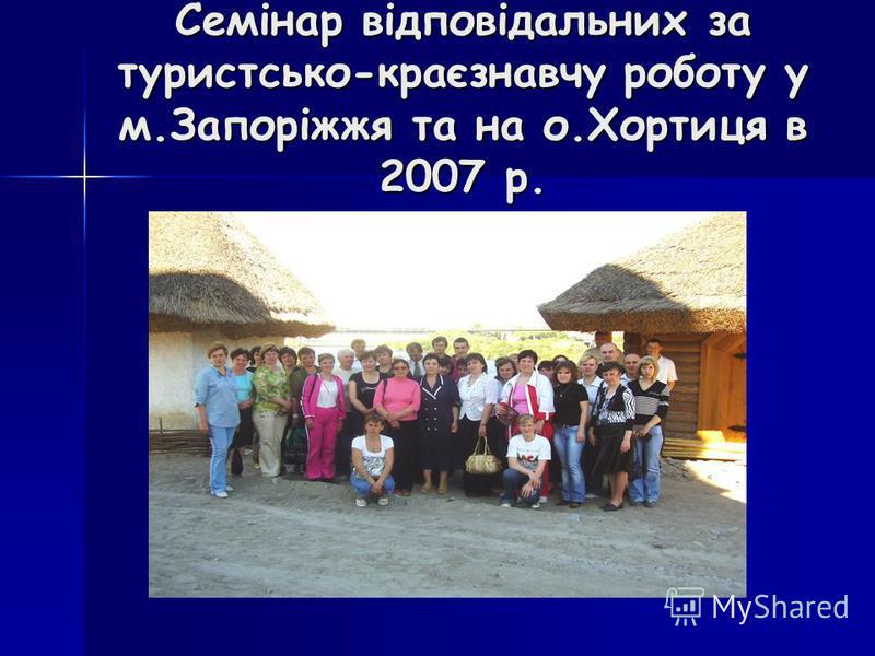 Семінар відповідальних за туристсько-краєзнавчу роботу у м.Запоріжжя та на о.Хортиця в 2007 р.