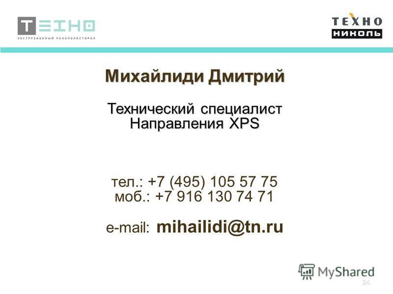 24 Михайлиди Дмитрий Технический специалист Направления XPS тел.: +7 (495) 105 57 75 моб.: +7 916 130 74 71 e-mail: mihailidi@tn.ru