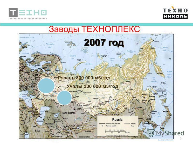 3 Заводы ТЕХНОПЛЕКС Рязань 300 000 м 3/год Учалы 300 000 м 3/год 2007 год