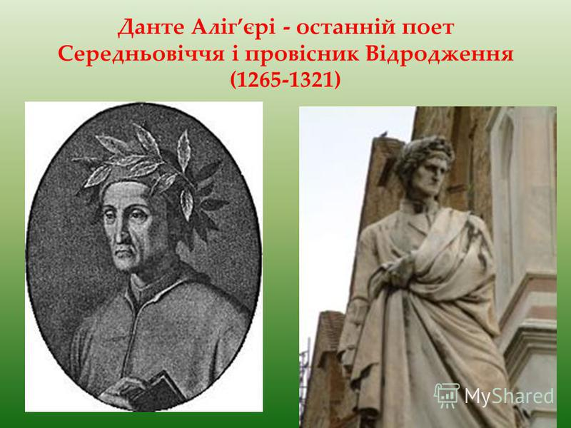 Данте Алігєрі - останній поет Середньовіччя і провісник Відродження (1265-1321)