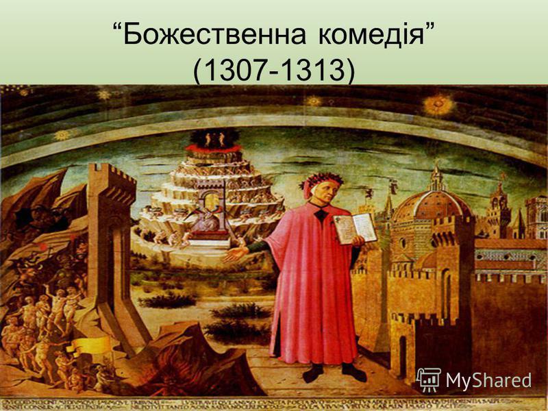 Божественна комедія (1307-1313)