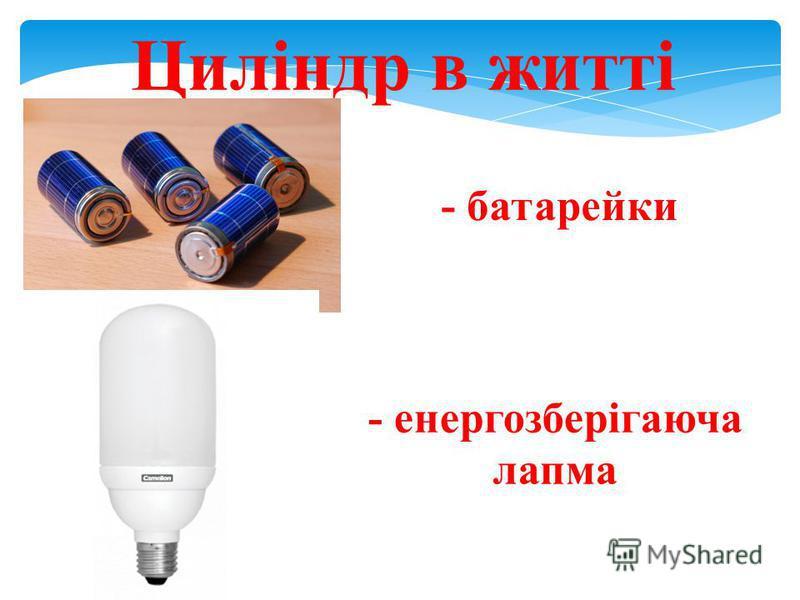 Циліндр в житті - батарейки - енергозберігаюча лапма