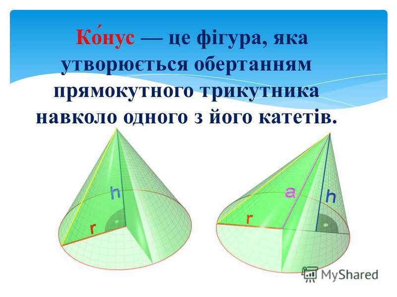 Ко́нус це фігура, яка утворюється обертанням прямокутного трикутника навколо одного з його катетів.
