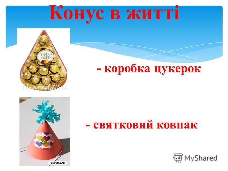 Конус в житті - коробка цукерок - святковий ковпак