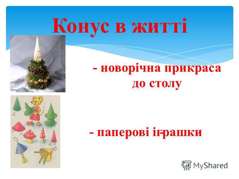 Конус в житті - новорічна прикраса до столу -- паперові іграшки