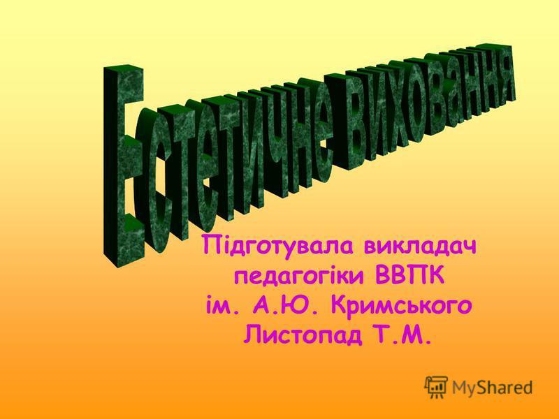 Підготувала викладач педагогіки ВВПК ім. А.Ю. Кримського Листопад Т.М.