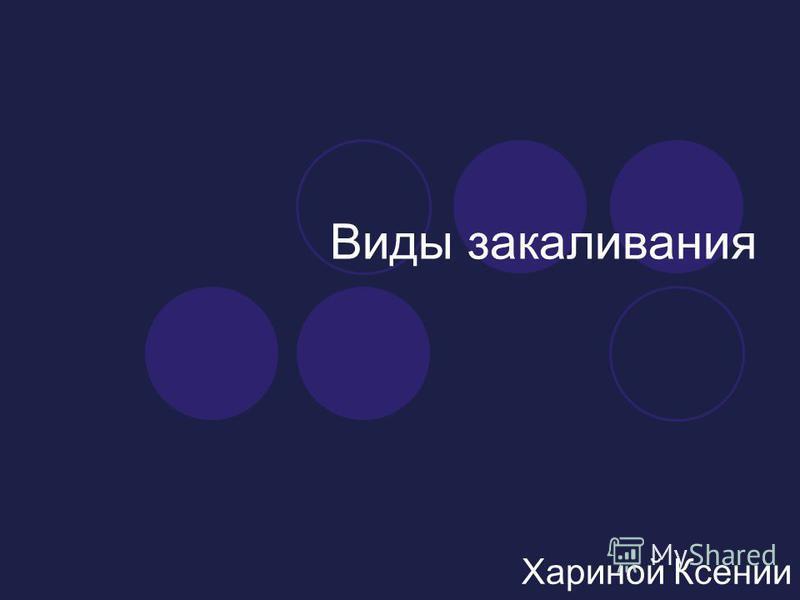 Виды закаливания Хариной Ксении