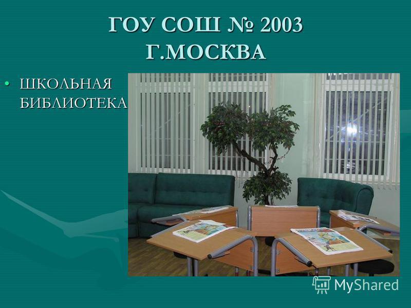 ГОУ СОШ 2003 Г.МОСКВА ШКОЛЬНАЯ БИБЛИОТЕКА