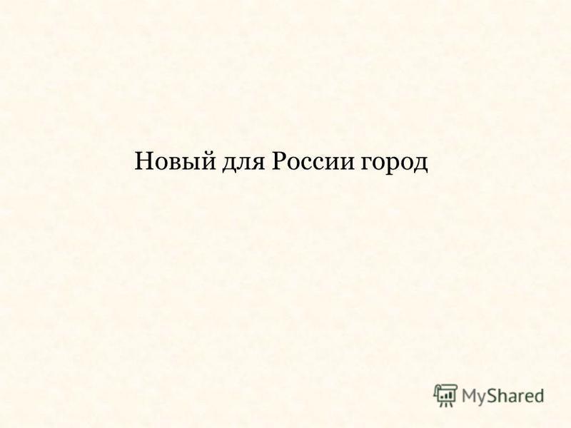 Новый для России город