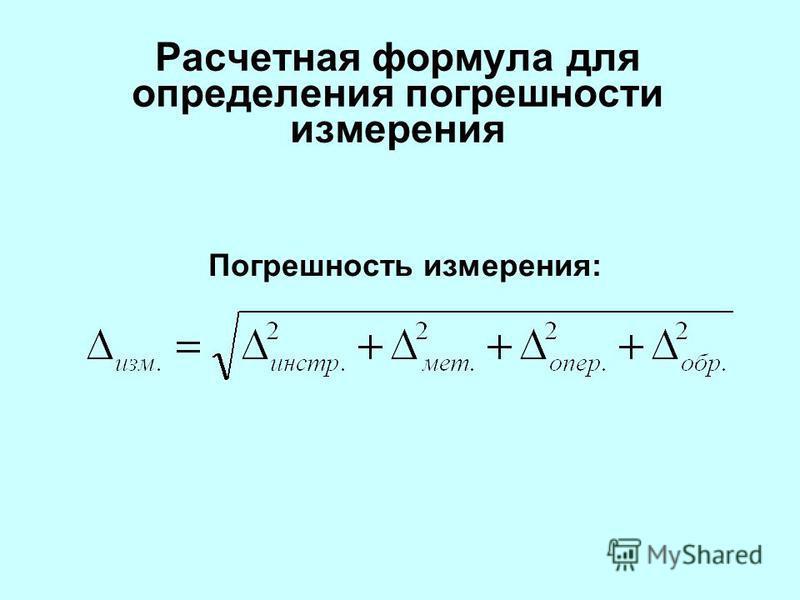 Расчетная формула для определения погрешности измерения Погрешность измерения: