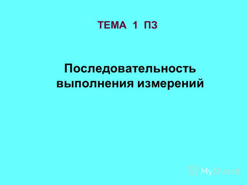 ТЕМА 1 ПЗ Последовательность выполнения измерений