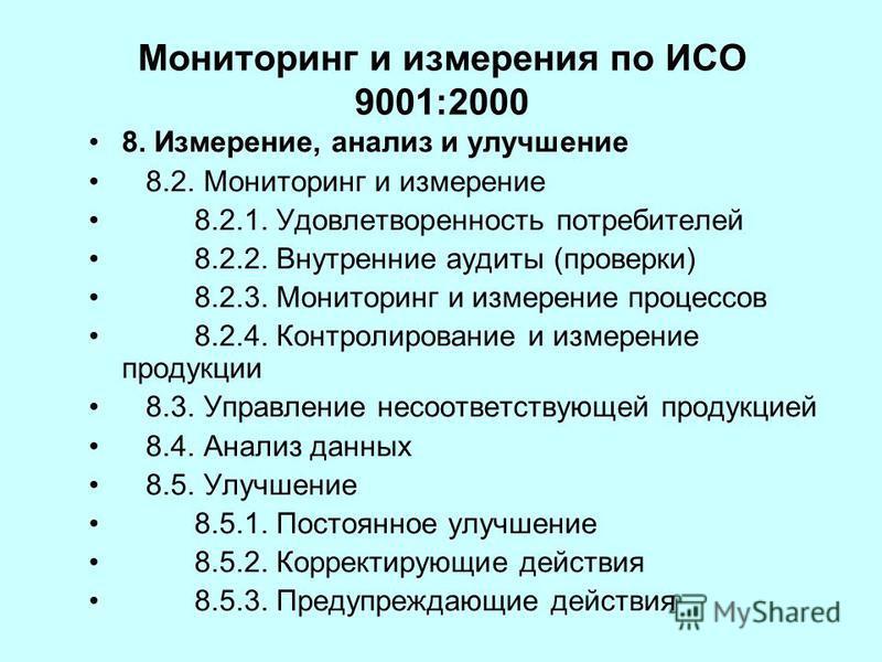 Мониторинг и измерения по ИСО 9001:2000 8. Измерение, анализ и улучшение 8.2. Мониторинг и измерение 8.2.1. Удовлетворенность потребителей 8.2.2. Внутренние аудиты (проверки) 8.2.3. Мониторинг и измерение процессов 8.2.4. Контролирование и измерение